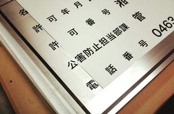 ステンの銘板に切り文字を転写電の字の点が一個どっか行ってる…( ;∀;)