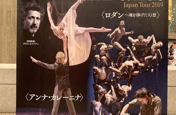 バレエを観賞。(特に関わってはいない)体幹 LV.999の組体操。人間ってこんなに動けて止まれるものなのかと…
